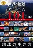 地球の歩き方フォトブック 世界の絶景アルバム101 南米・カリブの旅