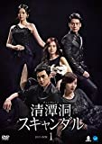 清潭洞〈チョンダムドン〉スキャンダル DVD-BOX1