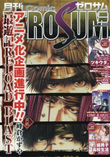 コミックZERO-SUM2016年9月号