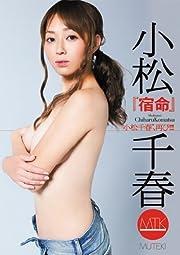 宿命 小松千春 [DVD]