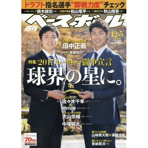 週刊ベースボール 2016年 12/5 号 [雑誌]