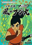 テレビまんが放送開始50周年記念企画第2弾 想い出のアニメライブラリー 第8集 少年...[DVD]