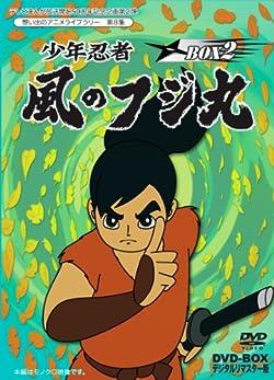 テレビまんが放送開始50周年記念企画第2弾 想い出のアニメライブラリー 第8集 少年忍者 風のフジ丸 DVD-BOX デジタルリマスター版 BOX2