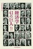 経済学41の巨人 -古典から現代まで
