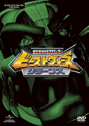超生命体トランスフォーマー ビーストウォーズ・リターンズ DVD_SET