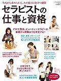 セラピストの仕事と資格 2012年 03月号 [雑誌]