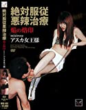 絶対服従悪辣治療 [DVD]