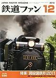 鉄道ファン 2010年 12月号 [雑誌]