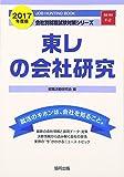 東レの会社研究 2017年度版―JOB HUNTING BOOK (会社別就職試験対策シリーズ)