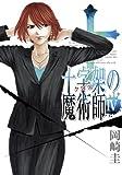 十字架の魔術師 4 (ヤングジャンプコミックス)