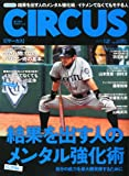 CIRCUS (サーカス) 2010年 12月号 [雑誌]