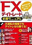 FXデイトレード必勝マニュアル (エスカルゴムック (248)) (エスカルゴムック (248))