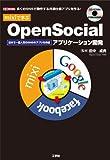 mixiで学ぶOpenSocialアプリケーション開発 (I・O BOOKS)