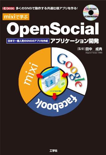 mixiで学ぶOpenSocialアプリケーション開発