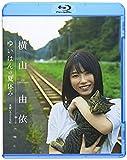 「ゆいはんの夏休み」~京都いろどり日記~[Blu-ray/ブルーレイ]