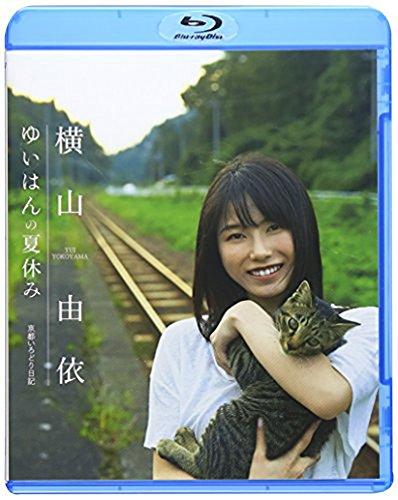 「ゆいはんの夏休み」~京都いろどり日記~ [Blu-ray]