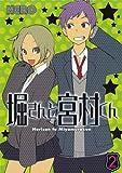堀さんと宮村くん 2 (ガンガンコミックス) HERO