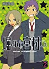 堀さんと宮村くん 第2巻 2009年02月21日発売