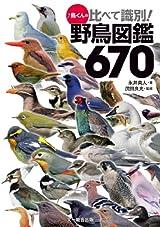 ♪鳥くんの比べて識別! 野鳥図鑑670