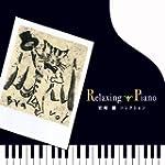 Relaxing Piano - Hayao Miyazaki Colle...