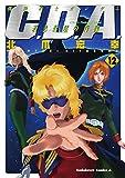 機動戦士ガンダムC.D.A 若き彗星の肖像(12)<機動戦士ガンダムC.D.A 若き彗星の肖像> (角川コミックス・エース)