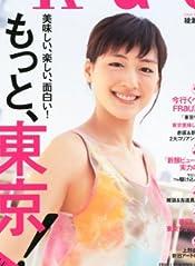 FRaU (フラウ) 2012年 06月号 [雑誌]