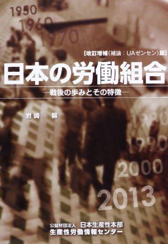 日本の労働組合―戦後の歩みとその特徴