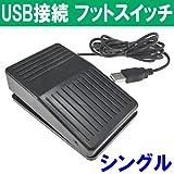 USB接続 フットスイッチ (シングル) Donyaダイレクト DN-PCACC1UFSWITCH
