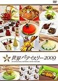 世界パティスリー 2009 [DVD]