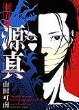 刺青師源真 (ヤングキングコミックス)