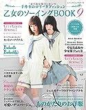 乙女のソーイングBOOK9 (レディブティックシリーズno.4213)