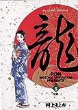 龍-RON-(ロン)(5) (ビッグコミックス)
