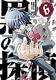 黒の探偵(6) (ガンガンコミックス)
