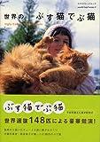 世界のぶす猫でぶ猫 (エクスナレッジムック world trip series 4)