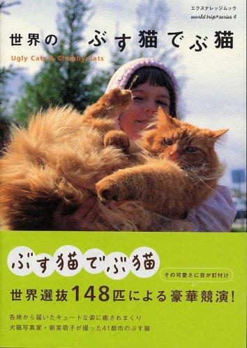 世界のぶす猫でぶ猫