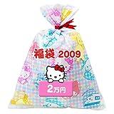 ハローキティ 福袋2009 2万円