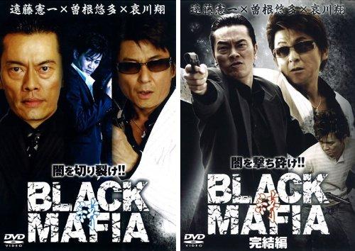 BLACK MAFIA 絆 全2巻セット  [DVD]