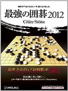 最強の囲碁2012