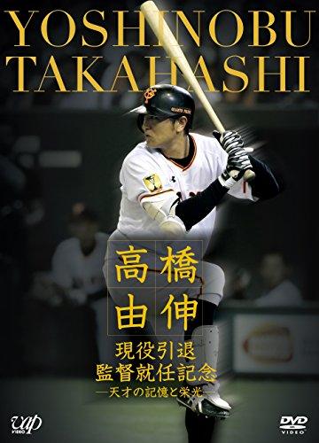 高橋由伸 現役引退・監督就任記念―天才の記憶と栄光―(仮) [DVD]