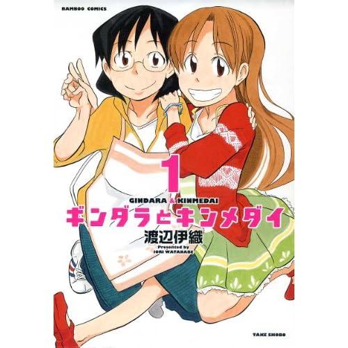 ギンダラとキンメダイ 1 (バンブーコミックス)