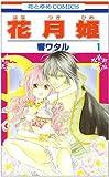 花月姫 (花とゆめCOMICS)