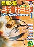 三毛猫ホームズミステリー&サスペンスセレクション / 赤川 次郎 のシリーズ情報を見る