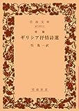増補 ギリシア抒情詩選 (岩波文庫赤101ー1)