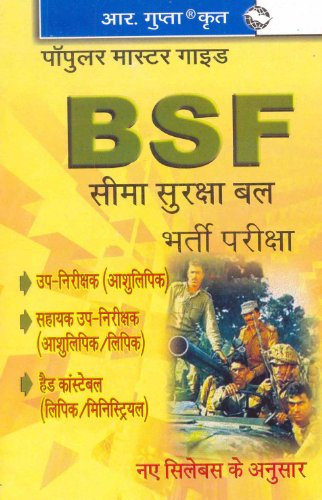 BSF SI (Steno)/ASI (Steno/Clerk)/HC (Clerk/Ministerial)/Constable (Daftry) Exam Guide: Recruitment Exam