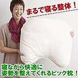 ヨーコ ゼッターランド プロデュース ストレッチ枕+ストレッチ枕専用カバー1枚セット