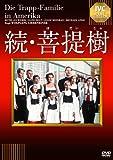 続・菩提樹 [DVD]