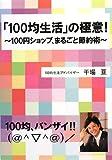 「100均生活」の極意!
