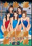 水泳部集団監禁調教 [DVD]