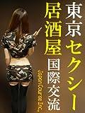 東京 セクシー居酒屋 国際交流: 海外から仕事や観光で来た外国人旅行者を英語でおもてなし