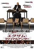 エグザム:ファイナルアンサー [DVD]